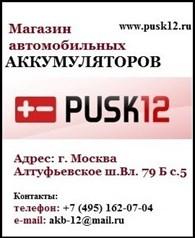 """Pusk12"""