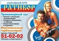 """Спортивный клуб """"Ратибор"""""""