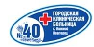 """""""Городская клиническая больница №40"""""""