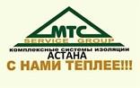 Компания ТОО «MTC-SERVICE GROUP АСТАНА»