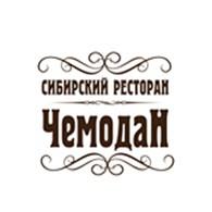 """Чемодан"""