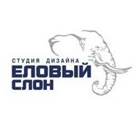 ЕЛОВЫЙ СЛОН дизайн-студия