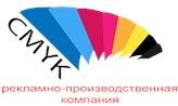 """Рекламно - производственная компания """"СМУК"""""""
