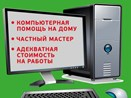 Настройщик ПК