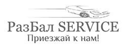 РазБал SERVICE