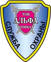 ООО Альфа-Комбат