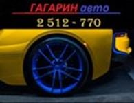 Гагарин авто