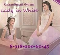 "Свадебный салон ""Lady in White"" г. Туапсе"