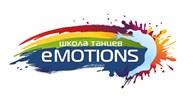 """Школа танцев для детей """"EMOTIONS"""""""
