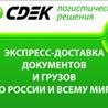 СДЭК Талдыкорган