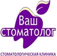 "ООО МФ ""Ваш Стоматолог"""