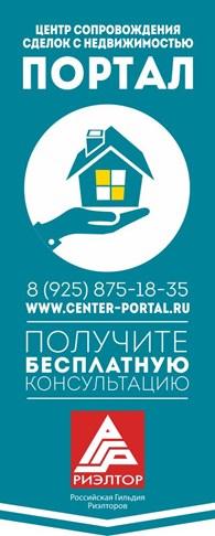 """Центр сопровождения сделок с недвижимостью """"ПОРТАЛ"""""""