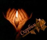 Ритуальное агенство Скорбота, ЧП
