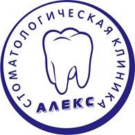 """Стоматологическая клиника """"Алекс"""""""