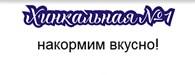 """Хинкальная №1"""