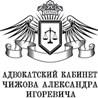 Адвокатский кабинет Чижова Александра Игоревича