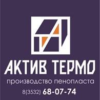 ООО Актив