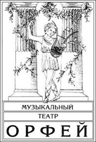 "Музыкальный театр ""Орфей"""