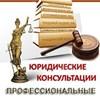 """Адвокатский кабинет """"ЛЕКС ЦЕНТР"""""""