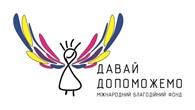 """БО """"Международный Благотворительный Фонд """"Давай поможем"""""""