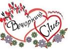 Вечорниці-club