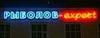 рыболов эксперт магазины в оренбурге