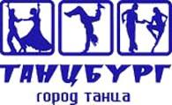"""Центр детско-юношеского творчества Танцбург"""