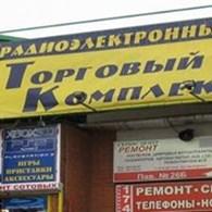 Радиоэлектронный торговый комплекс «Царицыно»