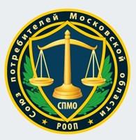 Союз потребителей Московской области