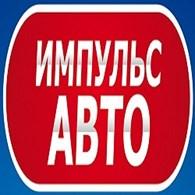 Импульс Авто