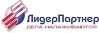 ООО «ЛидерПартнер»