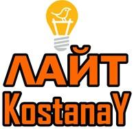 ИП Специализированный магазин электротоваров «ЛАЙТ  KostanaY»