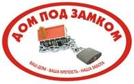 ИП Чарыков Р.В. Дом под замком