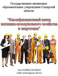 """""""Квалификационный центр жилищно-коммунального хозяйства и энергетики"""""""