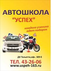"""Автошкола """"Успех"""" (Закрыта)"""