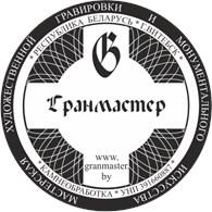 ИП ГРАНМАСТЕР. Памятники в Витебске. GRANMASTER.BY