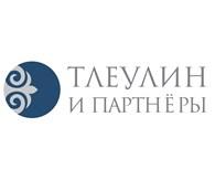 """ТОО Юридическая фирма """"Тлеулин и партнёры"""""""