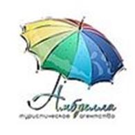 АМБРЕЛЛА, Туристическая компания