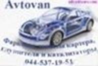 AvtoVan