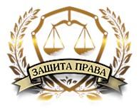 Адвокат Тулейбич А.А.