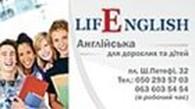 Курсы английского языка Life English