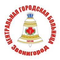 """ГБУЗ МО """"Звенигородская"""""""