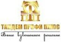 Частное предприятие ЧП «Тандем Профи Плюс»