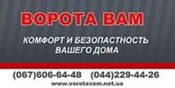 """Субъект предпринимательской деятельности """"Ворота Вам"""" Интернет-магазин"""