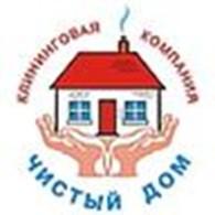 ООО «Клининговая Компания «Чистый Дом»