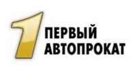 Первый автопрокат - прокат авто, аренда автомобилей, rent a car, в Киеве
