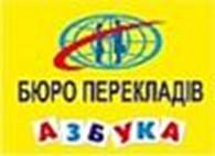 Бюро перекладів «Азбука»