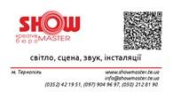 ИП ShowMaster креатив бюро