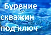 ОП Бурение скважин в Чернигове