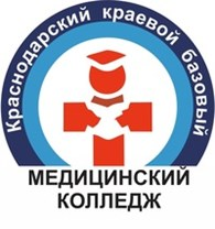 """ГБПОУ """"Краснодарский краевой базовый медицинский колледж"""""""